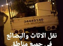 نقل عفش داخل البحرين