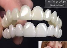 ابتسامتك  عندنا اذا كنت  تعاني  من الضحك لسبب الفراغات بين الاسنان الحل عندنا