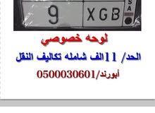 لوحه رقم ( 9 ) بسر رمزي شامل