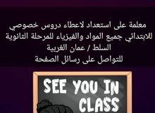 مدرسة خصوصي عمان الغربية