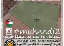 للبيع أرض (147) دونم في قرية الباعج