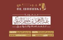 مطلوب للعمل عدد (1) موظف (سكرتير قانوني) سعودي الجنسية