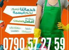 عمالة منزلية من كافة المجالات خادمات تنظيف مرافقات كبار سن جليسات اطفال