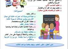 روضة الطفل المتألق ثنائية اللغه