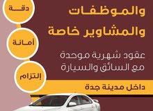 توصيل مشاوير خاصة وموظفات وطالبات كليات /جامعات/مدارس