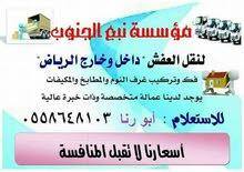 نقل عفش وبضاىع داخل وخارج الرياض 0558648103