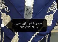 زبونات بدل عربية