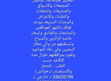 توصيل مشاوير خاصه داخل البحرين 24 ساعه لجميع المناطق وفي اي وقت