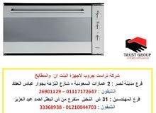 فرن كهرباء بافضل سعر 01117172647