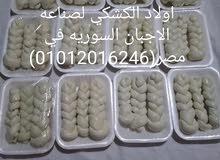 يوجد لدينا جميع الاجبان السوريه في مصر اتصل نصلك اينما كنت رقم الوتس 01012016246