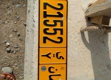 رقم خاص 21552 مغلق بسعر رمزي