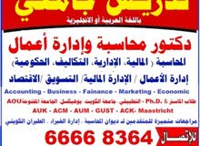 مدرس ودكتور محاسبة  وإدارة أعمال (عربي & English) ومشرف عام على رسائل