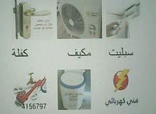 خدمات صيانة