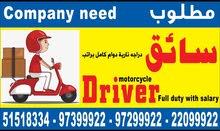 مطلوب سائق دراجه نارية دوام كامل براتب - compny need motorcycle driver full duty with salary