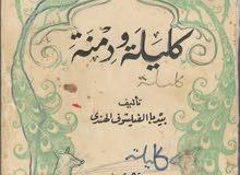 كتاب كليلة ودمنة - نسخة قديمة