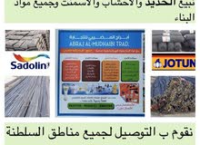 حديد شرق صحار وحديد عمان بافضل الاسعار