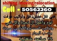 نقل عفش مع نجر ، shifting & moving 50562260