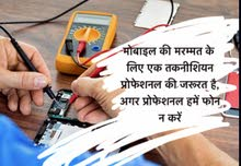 we need one professional Tecnichan for mobile repairing