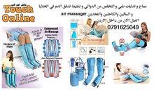 مساج و تدليك طبي و التخلص من الدوالي و تنشيط تدفق الدم في الخلايا و الساقين air