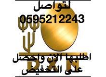 للطلب و الاستفسارات واتساب   0595212243و نتشرف بخدمتكم