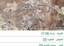 ارض للبيع في شفا بدران المقرن 500م 90الف