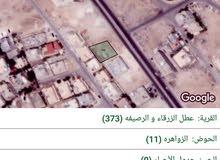 قطعه ارض تجاري معارض  ع شارع ال30م  بشومر