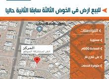 الخوووض3///شارع قار متوفره الخدمات 600م//ممتازززه//