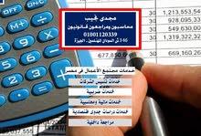 محاسب قانونى وخبير ضرائب