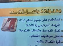 براء احمد غازي .لاعمال بيتون والارضيات والملاعب وارضيات الحدائق