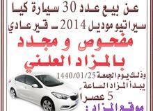 Available for sale! 90,000 - 99,999 km mileage Kia Cerato 2014