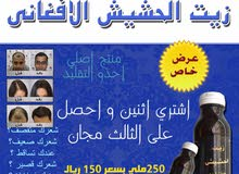 زيت الحشيش الافغاني الاصلي مجرب مضمون 100٪100