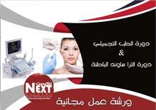 ورشة عمل مجانية في مجال الطب التجميلي والتشخيص على جهاز الترا ساوند للباطنة