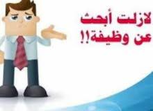 ابحث عن عمل من بعد الساعه 6 المغرب ومستعد لأى شغل