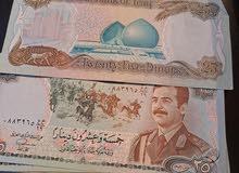 نقود عراقيه للبيع