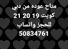 العوده من دبي للكويت 19 20 21