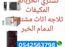 Dammam Alkhobar - Qatif & Jubail