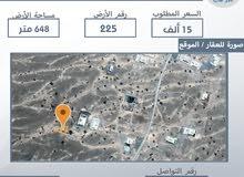 أرض سكنية للبيع في ولاية نخل الطهو الثالثة..