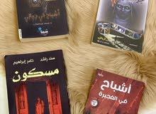 روايات وكتب معلوماتيه