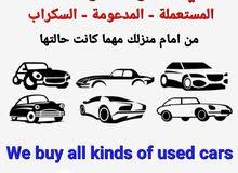نشتري جميع انواع السيارات مهما كانت حالتها