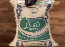 ارز وزيت وحليب من اجود الانواع باسعار مخفضة