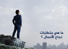 لكل جاد وباحث عن دخل اضافي وهو طموح يتواصل معنا للتفاصل