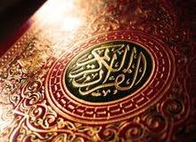 تحفيظ قرءان وتربية إسلاميه