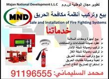 توريد وتركيب وصيانة معدات مكافحة الحريق وأنظمة السلامه