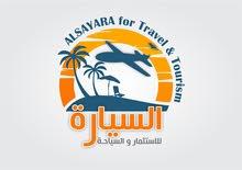 شركة السيارة للخدمات السياحية