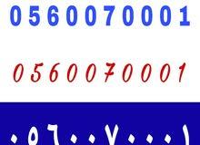 رقم مميز من النوادر