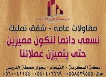 شقق تمليك في أرقى أحياء مكة المكرمة
