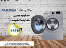 غسالة مع نشافة سامسونج 8 كيلو غسيل 6 تنشيف لون سلفر add wash بسعر 599 دينار