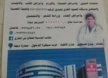 مكتب الوسيط لعلاج المرضا خارج العراق