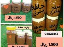 بهارات عمانية لذيذة