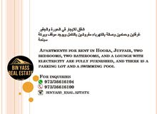 شقق للايجار في الحورة والجفير Apartments for rent in Hoora and Juffair